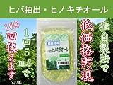 ヒバ抽出・ヒノキチオール500ml