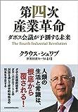 「第四次産業革命 ダボス会議が予測する未来」販売ページヘ