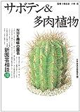 サボテン&多肉植物 (NHK趣味の園芸 新園芸相談 10)