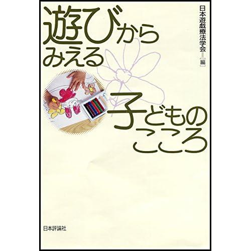 Asobi kara mieru kodomo no kokoro. Nihon Yugi Ryoho Gakkai.