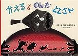 かえるをのんだ ととさん—日本の昔話 (こどものとも絵本) [単行本] / 日野 十成 (著); 斎藤 隆夫 (イラスト); 福音館書店 (刊)