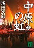 中原の虹 (2) (講談社文庫)