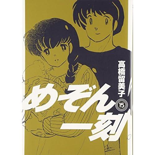 めぞん一刻 15 (ビッグコミックス)