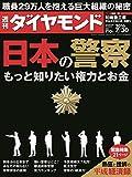 「週刊ダイヤモンド 2016 年 7/30 号 [雑誌] (日本の警察)」販売ページヘ
