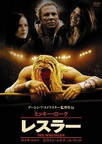 レスラー スペシャル・エディション [DVD]
