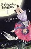 ひとりぼっちの地球侵略 1 (ゲッサン少年サンデーコミックス) -