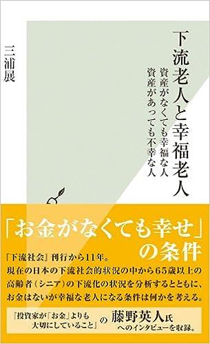 三浦展さんの著書にて紹介頂いています。