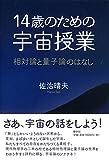 「14歳のための宇宙授業: 相対論と量子論のはなし」販売ページヘ