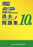漢検 10級 過去問題集 平成28年度版
