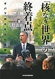 「「核なき世界」の終着点 オバマ 対日外交の深層」販売ページヘ