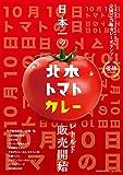 日本一の北本トマトカレー 200g (箱入り) 【全国こだわりご当地カレー】