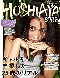星あやスタイル (シンコー・ミュージックMOOK)