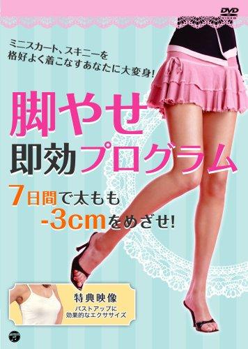 脚やせ即効プログラム~7日間で太もも-3cmをめざせ! [DVD]