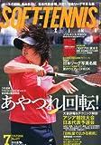 SOFT TENNIS MAGAZINE (ソフトテニス・マガジン) 2014年 07月号 [雑誌] -