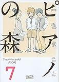 「ピアノの森(7) (講談社漫画文庫)」販売ページヘ