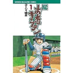 コンバットRECが語る おすすめプロ野球漫画トップ5