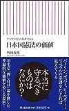 「リベラリズムの系譜でみる 日本国憲法の価値 (朝日新書)」販売ページヘ