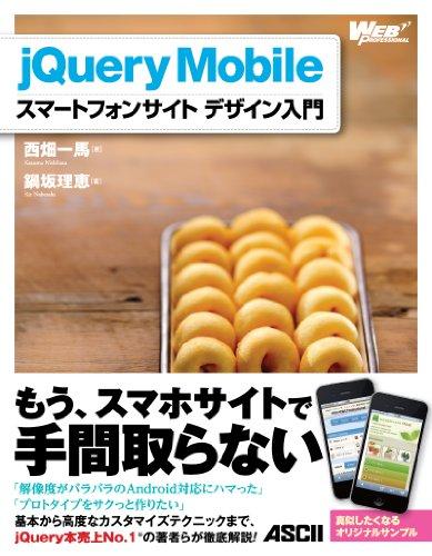 jQuery+Mobile+スマートフォンサイト+デザイン入門