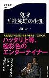 「鬼才 五社英雄の生涯 (文春新書)」販売ページヘ