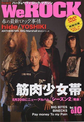 We ROCK vol010 2009年 05月号 [雑誌]