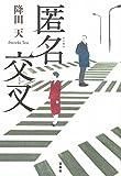 「匿名交叉 (『このミス』大賞シリーズ)」販売ページヘ