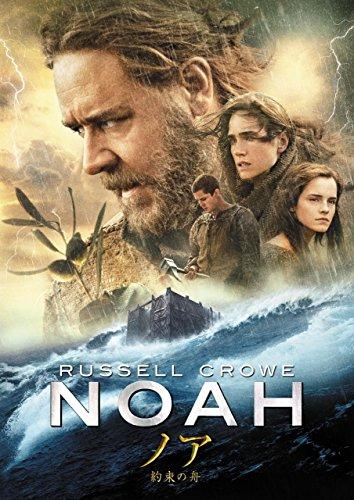 ノア 約束の舟 [DVD]