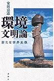 「環境文明論―新たな世界史像」販売ページヘ