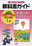 教科書ガイド三省堂版完全準拠現代の国語 1年—中学国語