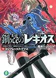 鋼殻のレギオスX  コンプレックス・デイズ (富士見ファンタジア文庫)