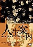人生案内 [DVD] / ニコライ・バターロフ (出演); ニコライ・エック (監督)