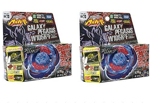 Set Of 2 Beyblades #Bb70 Japanese Metal Fusion W105 R2 F Galaxy Pegasis Battle Top Starter Set. (Galaxy Pegasus...