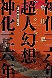 超人幻想 神化三六年 (ハヤカワ文庫JA) -