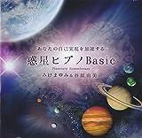 惑星ヒプノ Basic