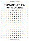 「アメリカ多文化社会論: 「多からなる一」の系譜と現在」販売ページヘ