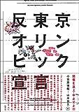 「反東京オリンピック宣言」販売ページヘ