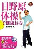 DVD>日野原体操で健康長寿 NHK出版DVD+book amazon