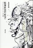 「情報社会の〈哲学〉: グーグル・ビッグデータ・人工知能」販売ページヘ