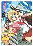 ルリアーにゃ!!(3) (シリウスコミックス)