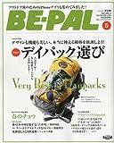 BE-PAL ( ビーパル ) 2010年 05月号 [雑誌]