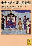 「中央アジア・蒙古旅行記 (講談社学術文庫)」販売ページヘ