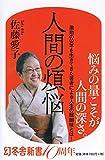 「人間の煩悩 (幻冬舎新書)」販売ページヘ