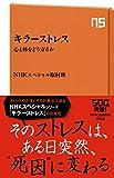 「キラーストレス―心と体をどう守るか (NHK出版新書 503)」販売ページヘ