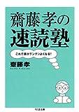 齋藤孝の速読塾――これで頭がグングンよくなる! (ちくま文庫)