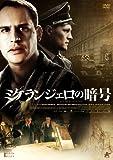 ミケランジェロの暗号 [DVD]