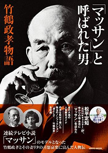 「マッサン」と呼ばれた男 竹鶴政孝物語 (NIKKO MOOK) -