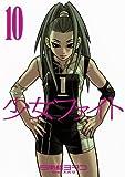 少女ファイト(10) (イブニングKCDX)