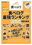 食べログ最強ランキング350 東京・横浜 学研ムック