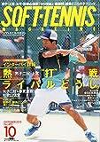 ソフトテニスマガジン 2015年 10 月号 [雑誌] -