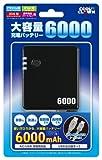 大容量充電バッテリー6000