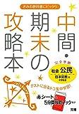 中間・期末の攻略本 日本文教版 中学社会 公民